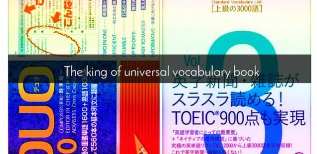DUO3.0 VS 究極の英単語SVL 〜 万能系単語帳の最強は?