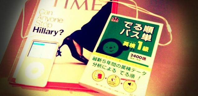英単語を最速で10,000語レベルまで引き上げる方法