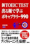 TOEIC参考書 評価レビュー vol.1 「新TOEIC TEST 出る順で学ぶボキャブラリー990」