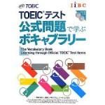 TOEIC参考書 評価レビュー VOL.4 「TOEICテスト 公式問題で学ぶボキャブラリー」