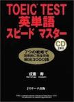 TOEIC参考書 評価レビュー Vol.3 「TOEIC TEST 英単語スピードマスター」