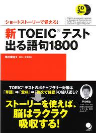 TOEIC 参考書 評価レビュー VOL.6 「新TOEICテスト 出る語句1800」