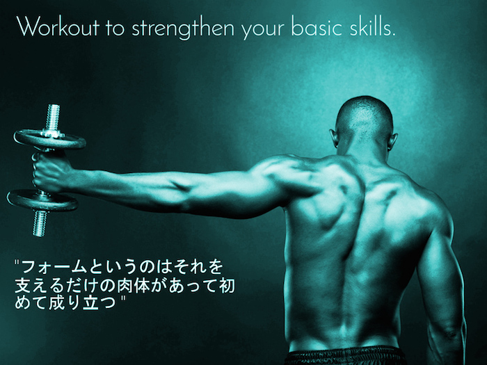 workout_basic_skill