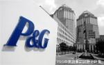 P&G の英語筆記試験とは