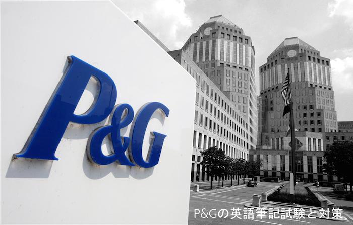 P&G_engtest