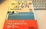 TEDの価値を120%引き出すビジネスパーソンの英語学習2.0 〜 Simon Sinek「優秀なリーダーはいかに行動を促すか」編