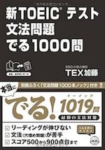 TOEIC参考書 評価レビュー Vol.8 「新TOEIC でる1000問」
