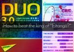 """DUO3.0で英単語が覚えられない時の""""秘策"""" 〜 根性だけではどうにもならない"""