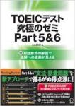 TOEIC参考書 評価レビュー VOL.10 TOEICテスト究極のゼミ PART 5&6
