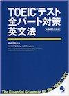 TOEIC参考書 評価レビュー Vol.9 「TOEICテスト全パート対策 英文法」