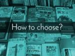 外資系コンサルのビジネス書籍選びに見る、ビジネスパーソンの英語学習書選で間違わない為の3つのポイント